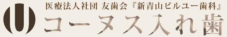 東京都港区青山1丁目で良く噛める入れ歯|『コーヌスクローネ(コーヌス入れ歯)』